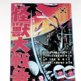 Godzilla vs Monster Zero Version A 1965 Refrigerator Magnet