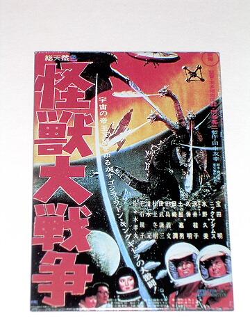 Godzilla vs Monster Zero Version A 1965 Refrigerator Magnet