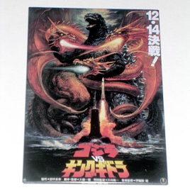 Godzilla vs King Ghidora 1991 POSTER Refrigerator Monster Magnet