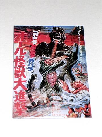 Godzilla's Revenge 1969 Poster Refrigerator Monster Magnet