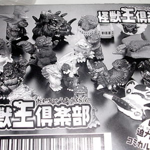 Godzilla Mini Figure SD 2003 by Bandai