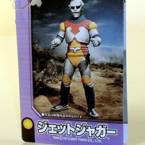 Movie Monster Series Jet Jaguar Figure Bandai Figure Rare