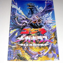 Godzilla vs MechaGodzilla 2000 Movie Program