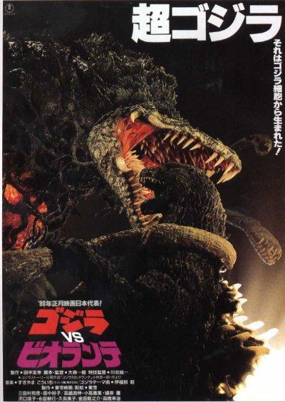 Godzilla vs Biollante Poster 1989 Theatrical Poster