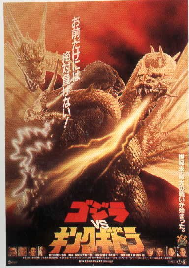 Godzilla vs King Ghidora Poster 1991 Theatrical