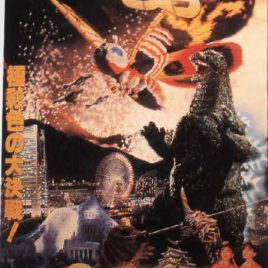 Godzilla vs Mothra Poster 1992 Theatrical Poster