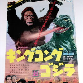 King Kong vs Godzilla Poster 1970 Japanese Theatrical Poster