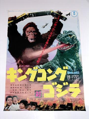 King Kong vs Godzilla Poster 1970 Japanese Theatrical Poster