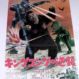 King Kong Escapes Poster 1973 Theatrical Poster