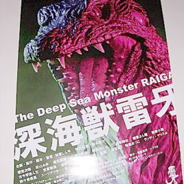 Raiga the Deep Sea Monster Theater Movie Poster