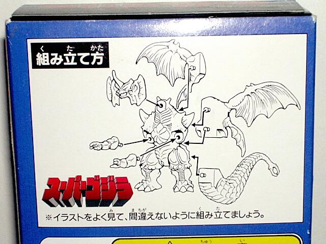Super Godzilla Series Hyper Destroyer Destroyah 1995