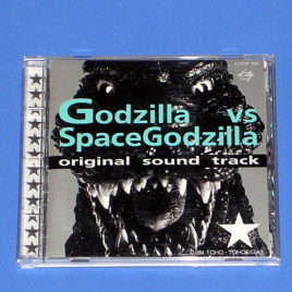 Godzilla vs SpaceGodzilla Soundtrack 1994 CD Japan