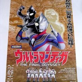 Ultraman Final Odyssey Poster