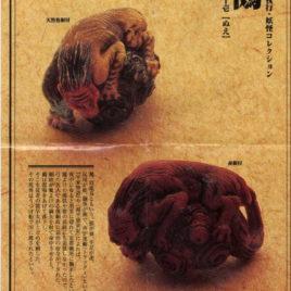 Japanese Netsuke Netsuke Figure 3a11 Red Laquer Demon Tiger by Furuta