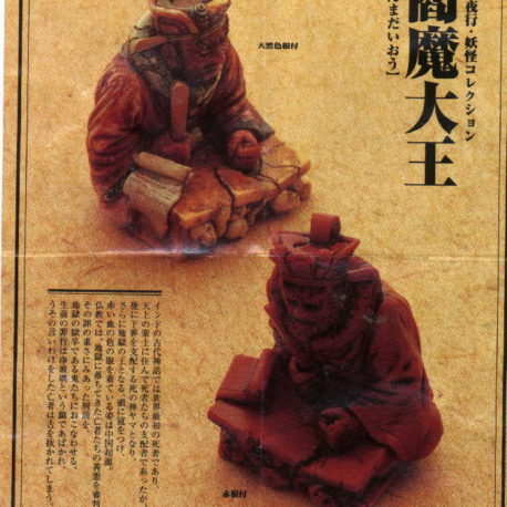 Japanese Netsuke Figure Color Warrior Judge Special Limited Edition Chase