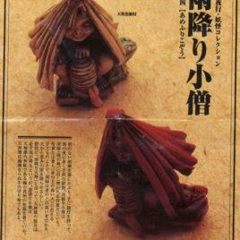 Japanese Netsuke Figure 3a2 Red Laquer Umbrella Imp Kasa Kara