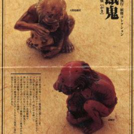 Japanese Netsuke Figure 3a3 Color Version Spooky Cannibal