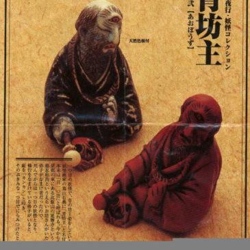 Japanese Netsuke Figure Red Lacquer Monk