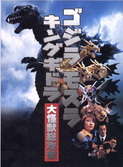 Godzilla Poster Toho 2002 Photo Style Japanese Theatrical Poster