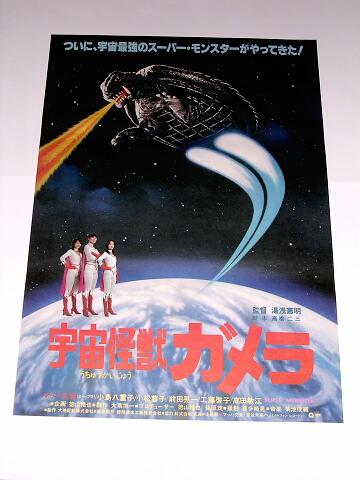 Gamera Super Monster Original 1980 Poster Rare