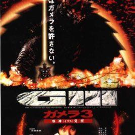 Gamera 3 Incomplete Struggle Original Theatrical Poster
