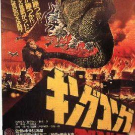 King Kong vs Godzilla Poster 1977