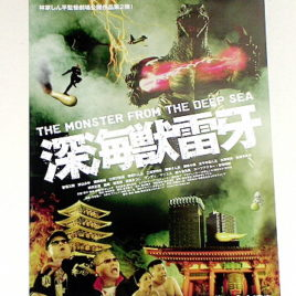 Raiga the Deep Sea Monster Movie Mini Poster Chirashi