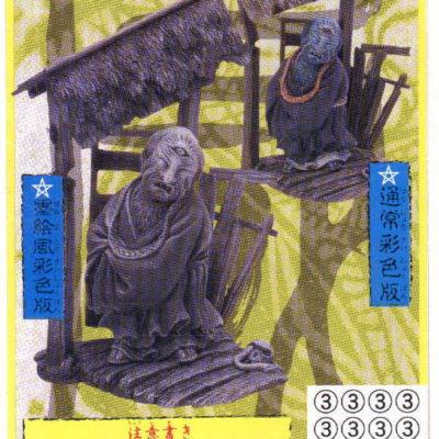 Kaiyodo Yokai Series 1 Aobouzo Cyclops Monk B and W Version