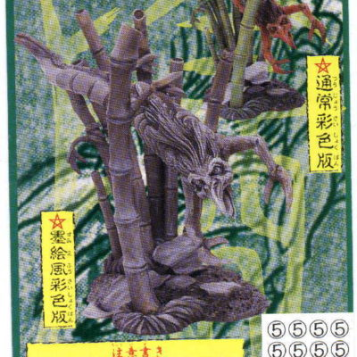 Kaiyodo Yokai Series 1 Evil Flying Witch B and W Version