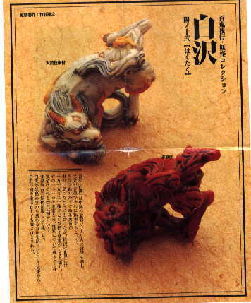 Japanese Netsuke Figure Red Lacquer Temple Dog
