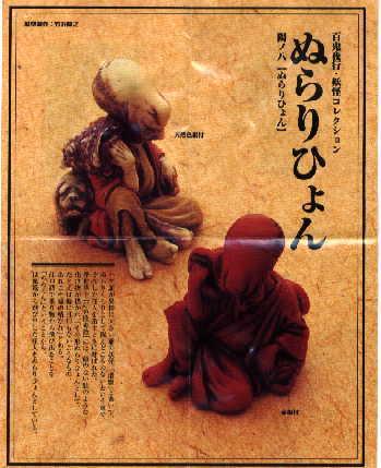 Japanese Netsuke Figure Red Lacquer Eggheaded Demon aka Nurarihyon