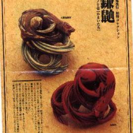 Japanese Netsuke Figure 3b6 Red Lacquer Slashing Sickle Weasel