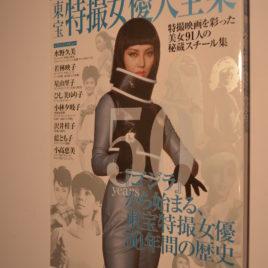 Women of Toho Movies Japan Science Fiction Fantasy Films Photo History Book