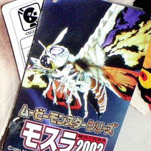 GMK Mothra Figure Adult