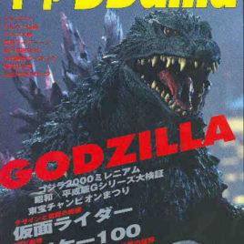 Godzilla 2000 Japanese Super Heroes Dama Magazine1999