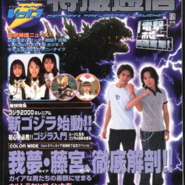 Godzilla 2000 Dengeki Tokusatsu Tsushin 8 Magazine book
