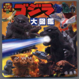 Godzilla Big Toy Catalog Book