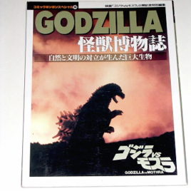 Godzilla vs Mothra 1992 Kodansha Book