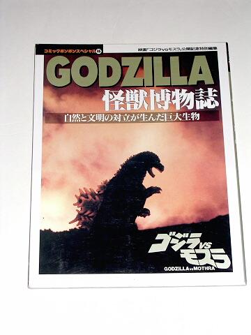 Godzilla vs Mothra 1992 Kodansha Book