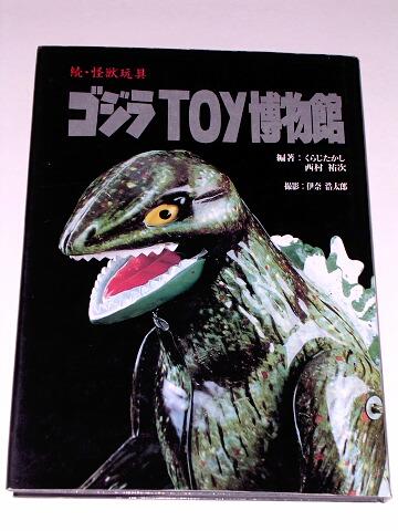 Godzilla Toy History Book by Yuji Nishimura Hardback