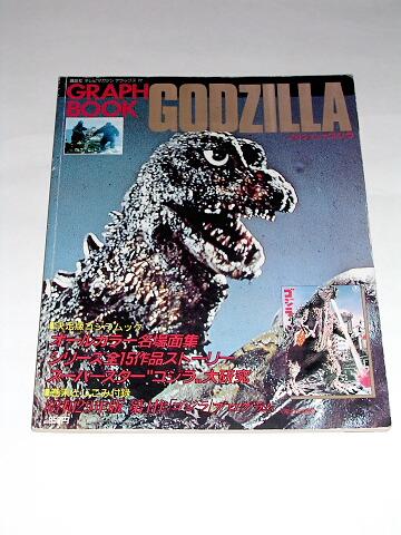 Godzilla Graph Book