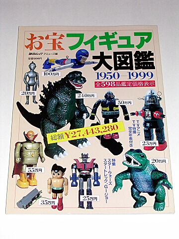 Japan Toy History 1950 1999 Bullmark Godzilla Robots Ultraman