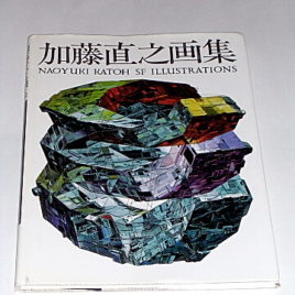 Naoyuki Katoh Science Fiction Illustrations Rare Book