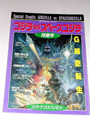 Godzilla vs Space Godzilla Special Graphix 1994 Book