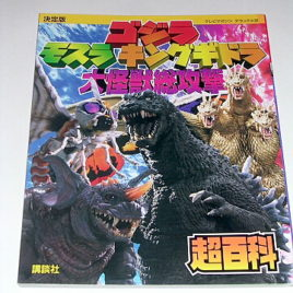 Godzilla Mothra King Ghidora Giant All Out Attack Book
