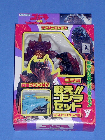 Burning Godzilla vs Destroyer SD Mini Play Set 1995