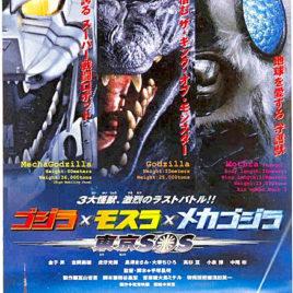 Godzilla Mothra MechaGodzilla Mini Poster Tokyo SOS