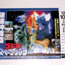 Godzilla vs SpaceGodzilla 1994 Poster