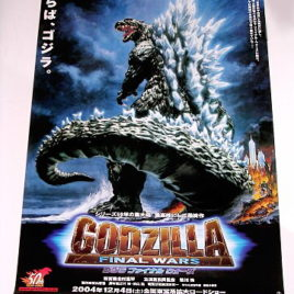 GODZILLA FINAL WARS POSTER