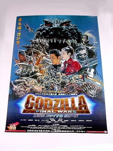 Godzilla Final Wars Poster